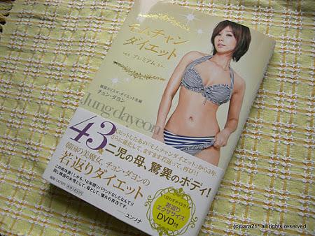 モムチャンダイエットプレミアム付録DVD15分