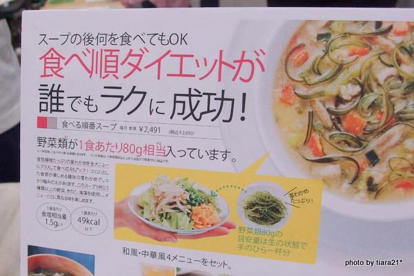 【食べる順番スープ】ベルメゾン