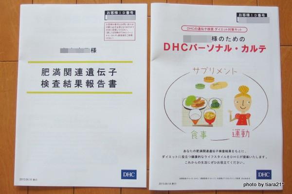 DHC遺伝子検査(ダイエット)
