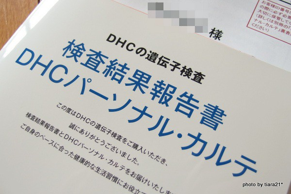 DHC遺伝子検査(ダイエット)